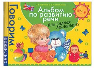 Книга Альбом по развитию речи для самых маленьких