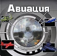 Купить Авиация (3D), 978-5-353-04674-5