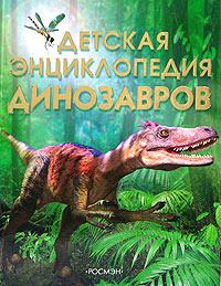 Купить Детская энциклопедия динозавров, Сэм Тэплин, 978-5-353-01737-0