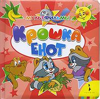Купить Крошка Енот, Маргарита Долотцева, 978-5-353-04214-3