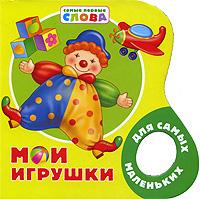 Купить Мои игрушки, 978-5-353-03895-5