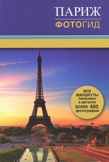 Купить Париж. Фотогид, О. Климова, 978-5-271-43538-6