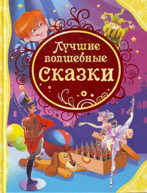 Купить Лучшие волшебные сказки, 978-5-353-05529-7