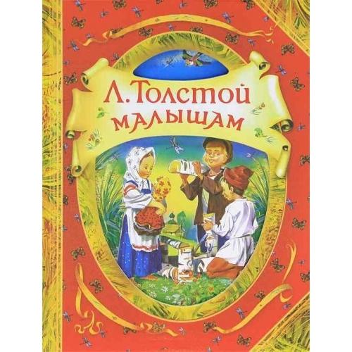 Купить Малышам, Лев Толстой, 978-5-353-05640-9