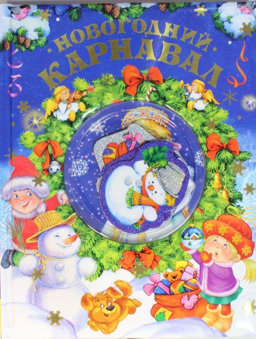 Купить Новогодний карнавал, 978-5-353-05417-7