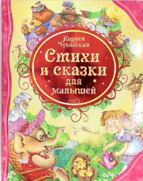 Купить Стихи и сказки для малышей, Корней Чуковский, 978-5-353-05849-6