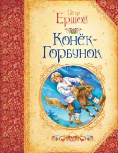Купить Конек-горбунок (Большая книга сказок), Петр Ершов, 978-5-353-05999-8