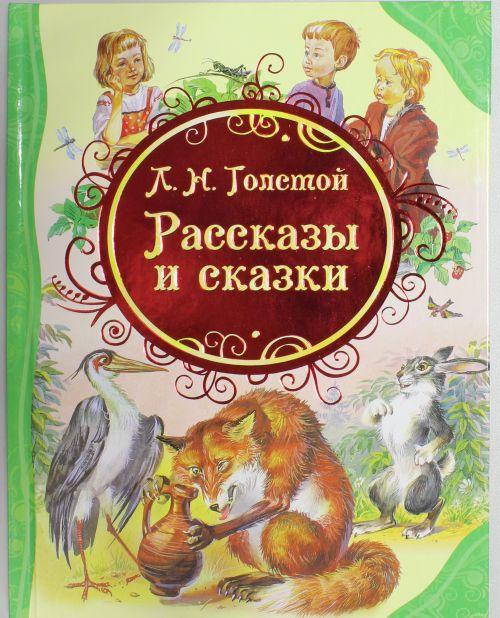 Купить Л. Н. Толстой Рассказы и сказки, Лев Толстой, 978-5-353-05817-5