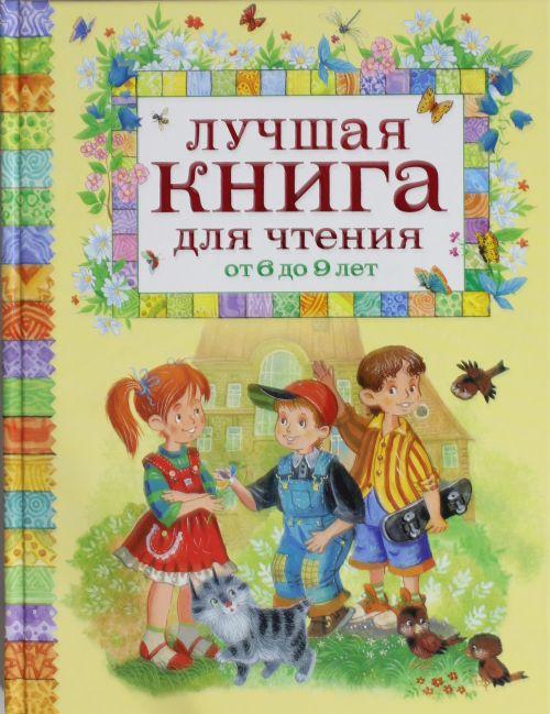 Купить Лучшая книга для чтения от 6 до 9 лет, 978-5-353-05917-2