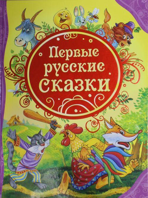 Купить Первые русские сказки, 978-5-353-05659-1