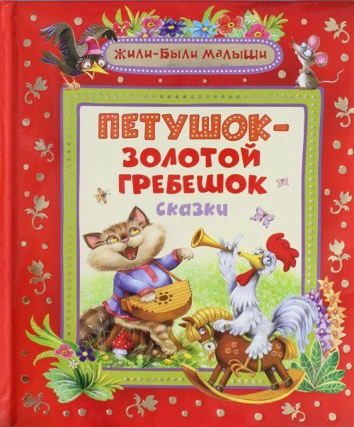 Петушок-золотой гребешок, 978-5-353-05830-4  - купить со скидкой