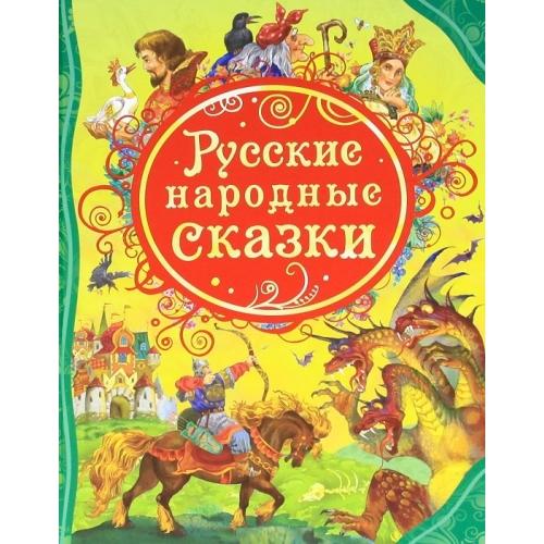 Купить Русские народные сказки, 978-5-353-05664-5