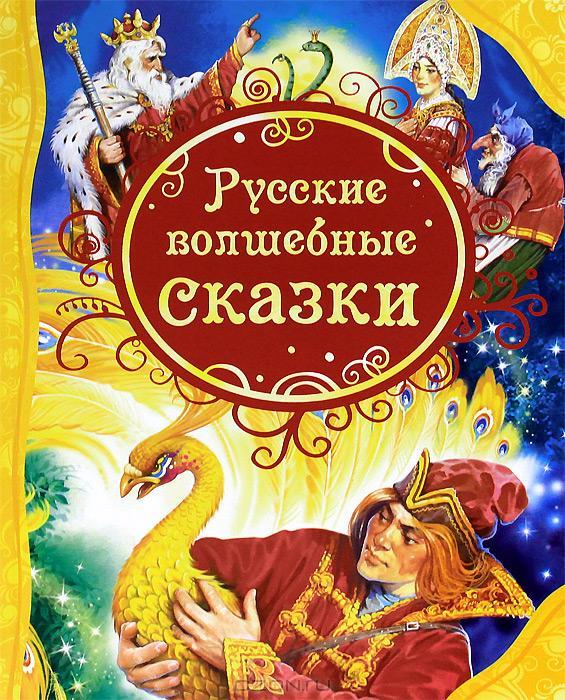 Русские волшебные сказки, Валентина Рябченко, 978-5-353-05699-7  - купить со скидкой