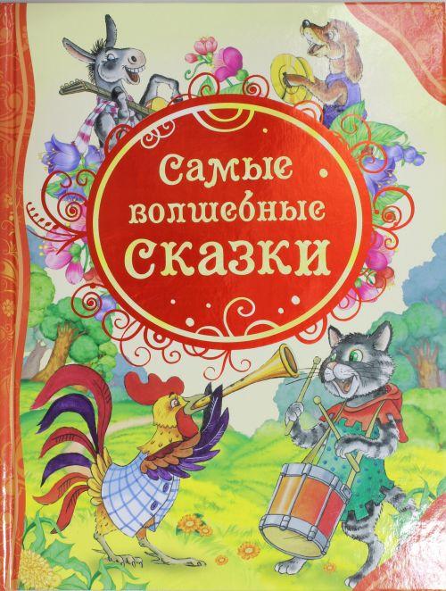 Купить Самые волшебные сказки, 978-5-353-05653-9