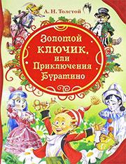 Купить Золотой ключик, Алексей Толстой, 978-5-353-05696-6