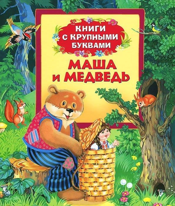 Купить Маша и медведь (Книги с крупными буквами), 978-5-353-06422-0