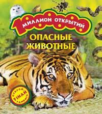 Купить Опасные животные, Ирина Травина, 978-5-353-06145-8