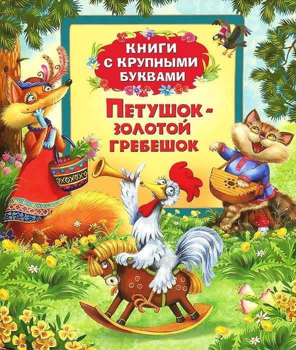 Купить Петушок-золотой гребешок (Книги с крупными буквами), 978-5-353-06386-5