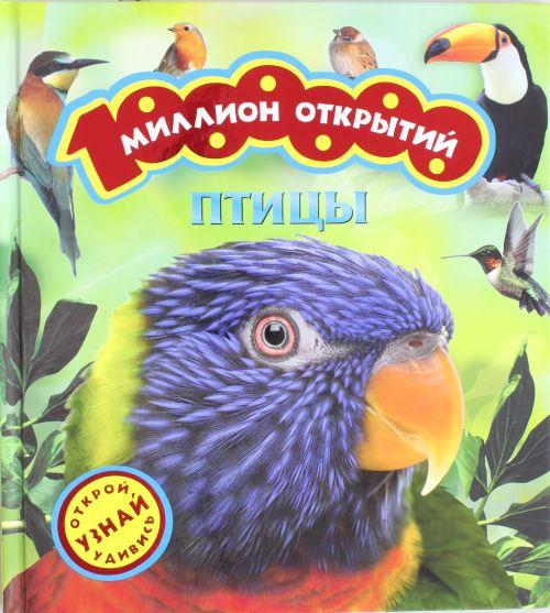 Купить Птицы, Ирина Травина, 978-5-353-06144-1