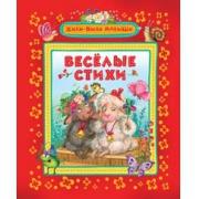 Купить Веселые стихи, 978-5-353-06437-4