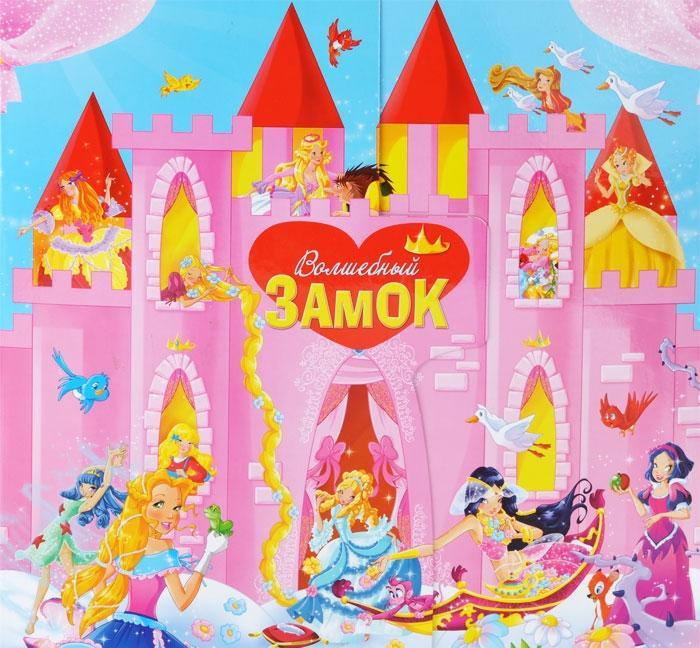 Купить Волшебный замок (13 в 1), 978-5-353-06349-0