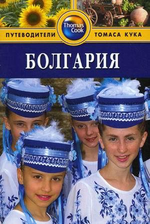 Купить Болгария. Путеводитель, Пит Беннет, 978-5-8183-1655-0