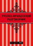 Книга Русско-французский разговорник