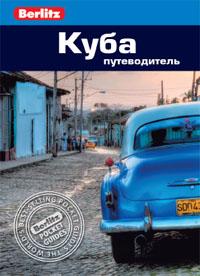 Купить Куба. Путеводитель, 978-5-8183-1830-1