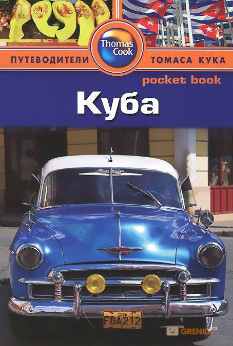 Купить Куба. Путеводитель, 978-5-8183-1909-4