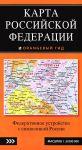 Книга Российская Федерация. Карта