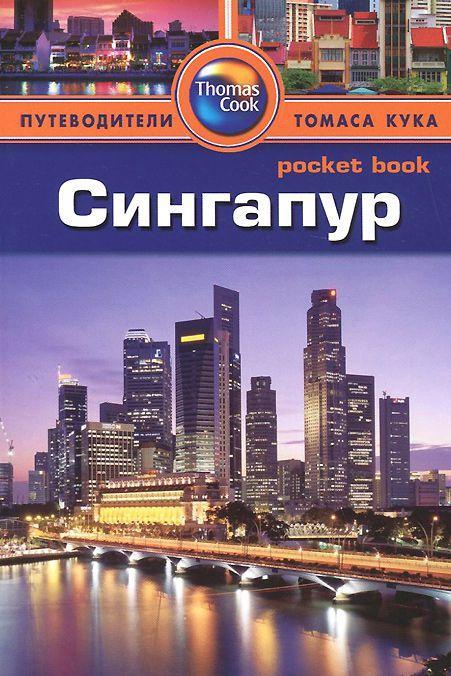 Купить Сингапур. Путеводитель, 978-5-8183-1911-7