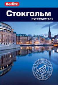 Купить Стокгольм. Путеводитель, Норман Ренауф, 978-5-8183-1815-8
