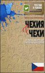Книга Чехи и Чехия. О чем молчат путеводители