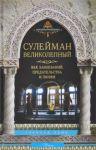 Книга Сулейман Великолепный. Величайший султан Османской империи. 1520-1566