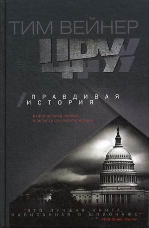 Тим Вейнер / ЦРУ Правдивая история