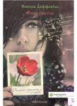 Книга Язык цветов
