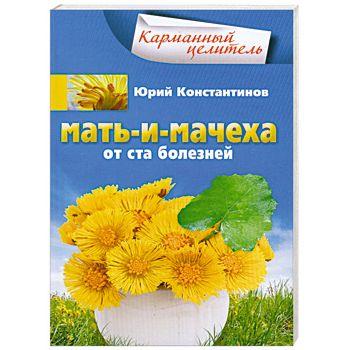Купить Мать-и-мачеха, Юрий Константинов, 978-5-227-04371-9