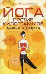 Книга Йога против килограммов. Дышим и худеем