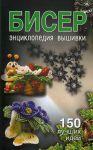 Книга Бисер. Энциклопедия вышивки