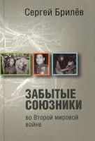 Книга Забытые союзники во Второй мировой войне