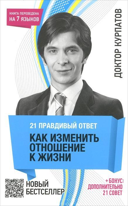 Купить 21 правдивый ответ. Как изменить отношение к жизни (новое оформление), Андрей Курпатов, 978-5-373-05330-3