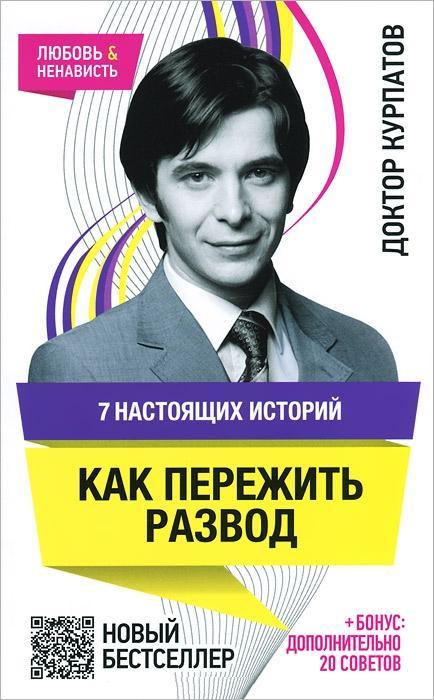7 настоящих историй. Как пережить развод (новое оформление), Андрей Курпатов, 978-5-373-05363-1  - купить со скидкой