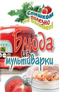 Купить Блюда из мультиварки, Елена Орлова, 978-5-386-04729-0