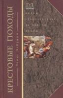 Книга Крестовые походы. Войны Средневековья за Святую землю