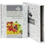 Книга Кулинарная коллекция. Шаг за шагом (в коробке)