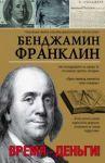 Книга Время-деньги!