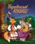 Книга Золота скарбниця казок. Українські казки