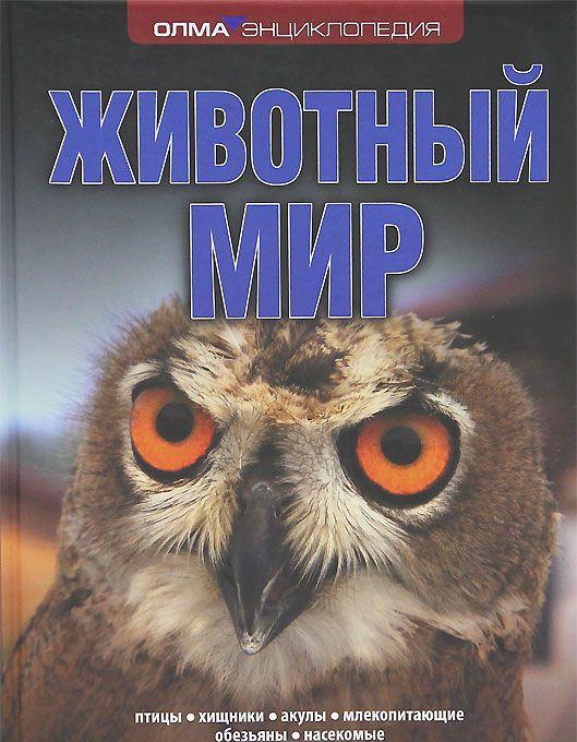 Купить Животный мир, Ю. Куканова, 978-5-373-04643-5