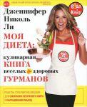 Книга Моя диета. Кулинария книга Веселых и Здоровых Гурманов
