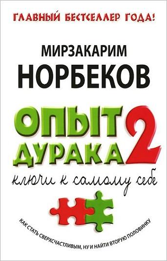 Купить Опыт дурака 2, Мирзакарим Норбеков, 978-5-17-084137-0